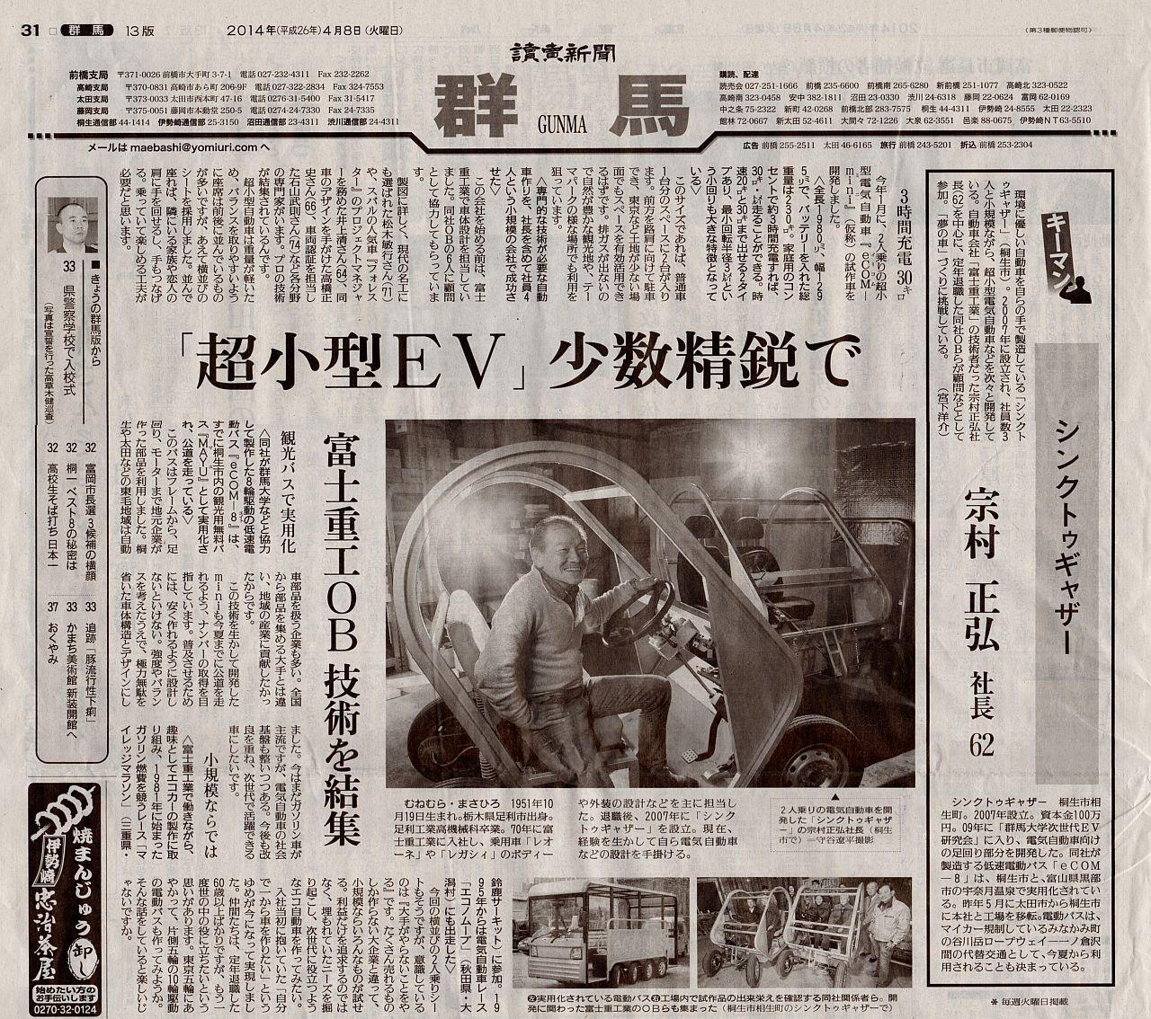 読売新聞群馬版2014年4月8日